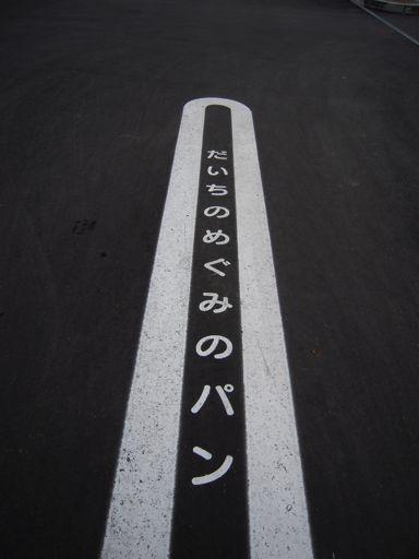 DSCN6195(変換後).jpg